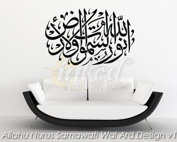 Allahu Nurus Samawati Wal Ard Design v1 Wall Decal - The Islamic Decor - 1