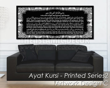 Ayat Kursi - Printed Series2 - Artwork Design C