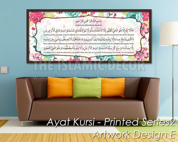 Ayat Kursi - Printed Series2 - Artwork Design E