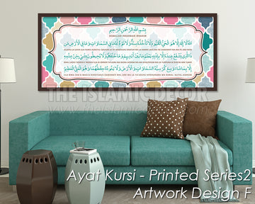 Ayat Kursi - Printed Series2 - Artwork Design F