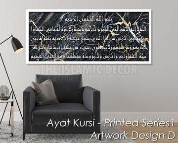Ayat Kursi - Printed Series1 - Artwork Design D
