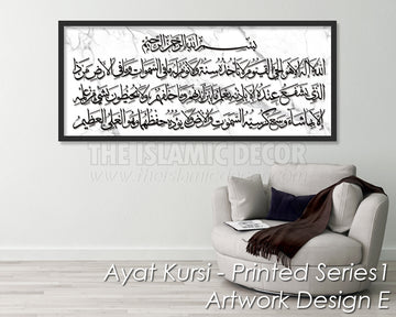 Ayat Kursi - Printed Series1 - Artwork Design E