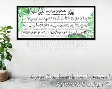 Ayat Kursi - Printed Series1 - Artwork Design G