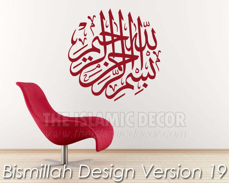 Bismillah Design Version 19 - The Islamic Decor - 1