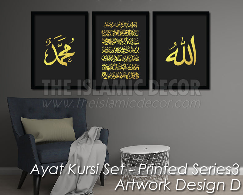 Ayat Kursi Set - Printed Series3 - Artwork Design D