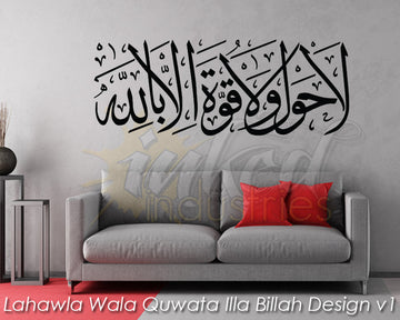 Lahawla Wala Quwwata Illa Billah Design v1 Wall Decal - The Islamic Decor - 1