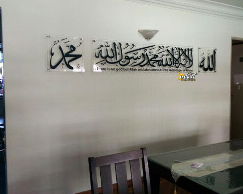 LaillahaillAllah Design Version 4 on Acrylic Display - The Islamic Decor - 3
