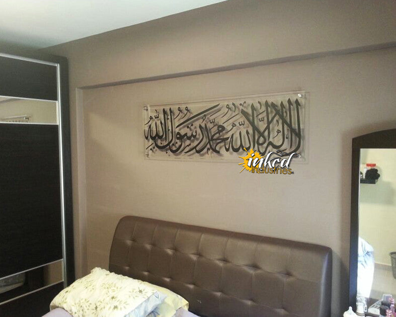 LaillahaillAllah Design Version 4 on Acrylic Display - The Islamic Decor - 4