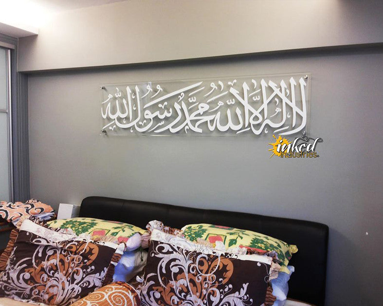 LaillahaillAllah Design Version 4 on Acrylic Display - The Islamic Decor - 2