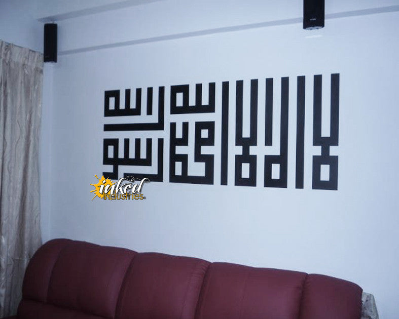 LaillahaillAllah Design Version 02 - The Islamic Decor - 3