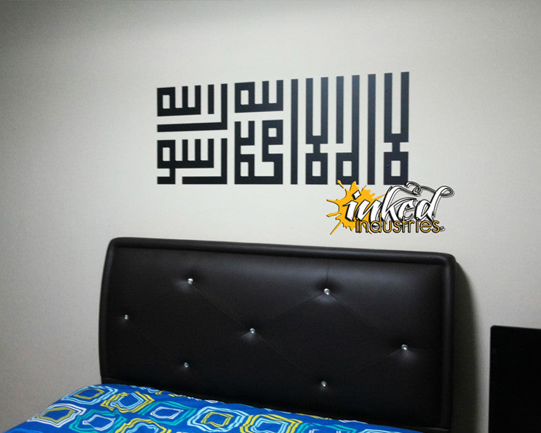 LaillahaillAllah Design Version 02 - The Islamic Decor - 5