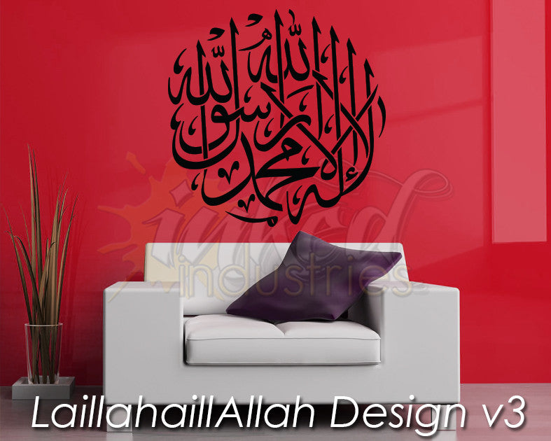 LaillahaillAllah Design Version 03 Wall Decal - The Islamic Decor - 1