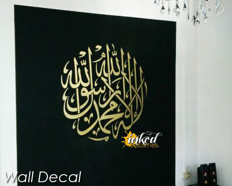 LaillahaillAllah Design Version 03 Wall Decal - The Islamic Decor - 4