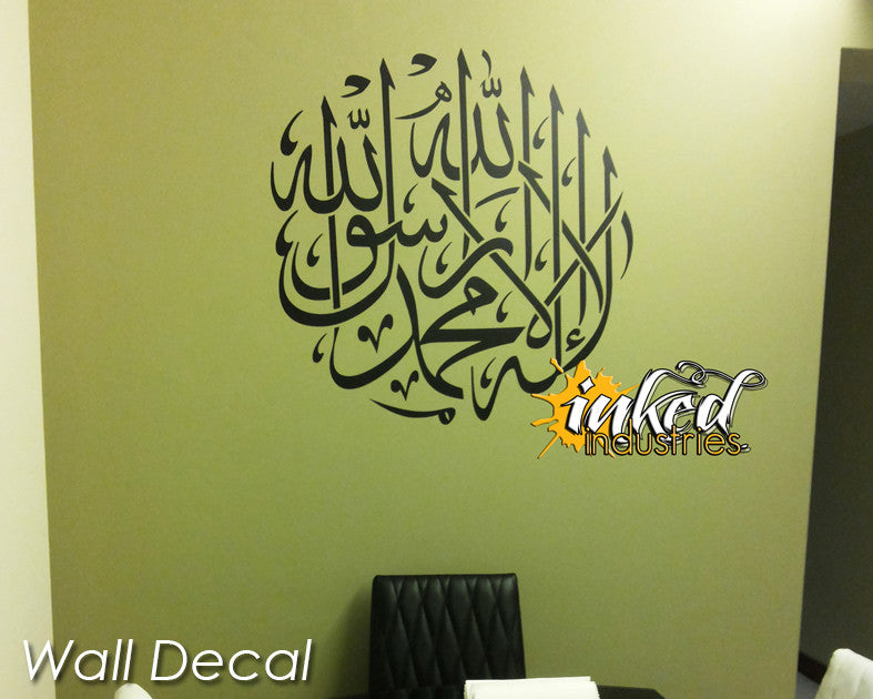 LaillahaillAllah Design Version 03 Wall Decal - The Islamic Decor - 3