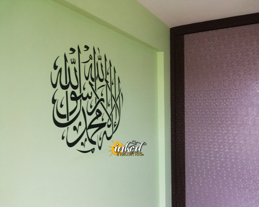 LaillahaillAllah Design Version 03 Wall Decal - The Islamic Decor - 6