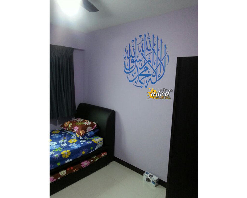 LaillahaillAllah Design Version 03 Wall Decal - The Islamic Decor - 10