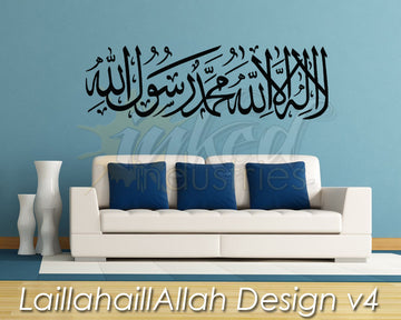 LaillahaillAllah Design Version 4 Wall Decal - The Islamic Decor - 1