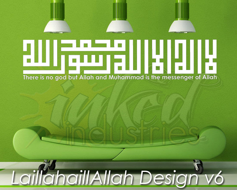 LaillahaillAllah Design Version 6 Wall Decal - The Islamic Decor - 1