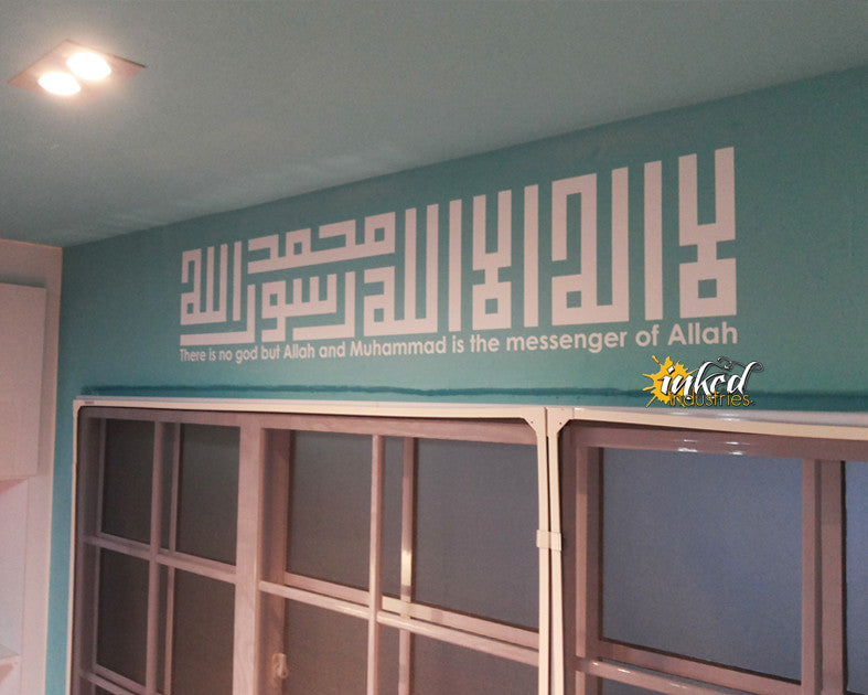 LaillahaillAllah Design Version 6 Wall Decal - The Islamic Decor - 6