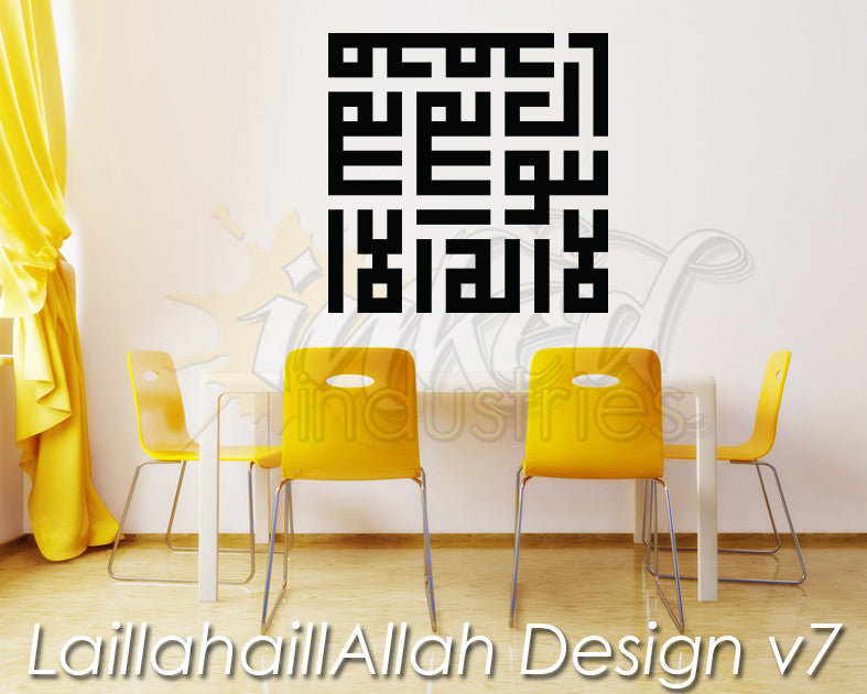 LaillahaillAllah Design Version 7 Wall Decal - The Islamic Decor - 1