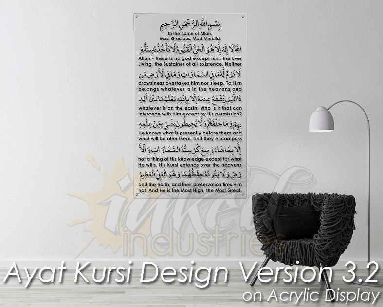 Ayat Kursi Design Version 3.2 on Acrylic Display - The Islamic Decor