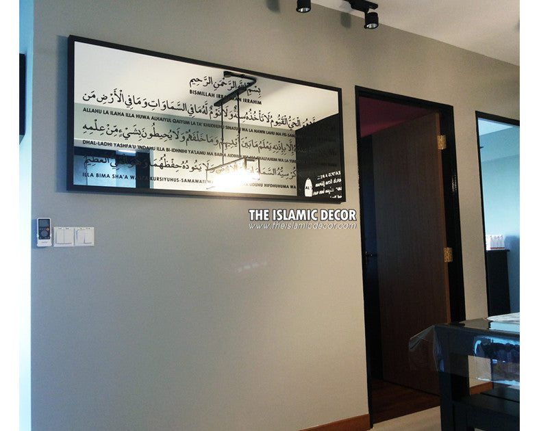 Ayat Kursi Design Version 3.3 on Frame Mirror - The Islamic Decor - 5