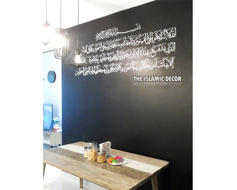 Ayat Kursi Design Version 2 Decal - The Islamic Decor - 4