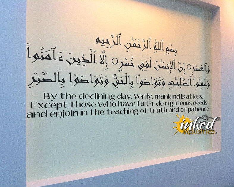 Al Asr Design Version 1 Wall Decal - The Islamic Decor