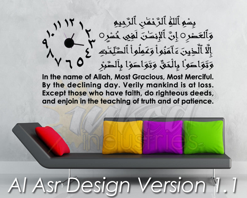 Al Asr Design Version 1.1 Wall Decal - The Islamic Decor
