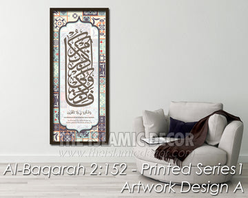 Al Baqarah 2:152 - Printed Series1 - Design A