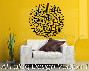Al Falaq Design Version 1 Wall Decal - The Islamic Decor