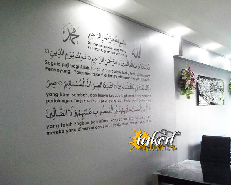 Al Fatiha Design Version 1.1 Wall Decal - The Islamic Decor