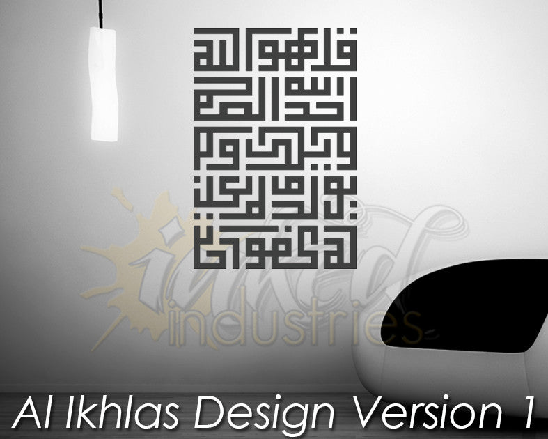 Al Ikhlas Design Version 1 Wall Decal - The Islamic Decor