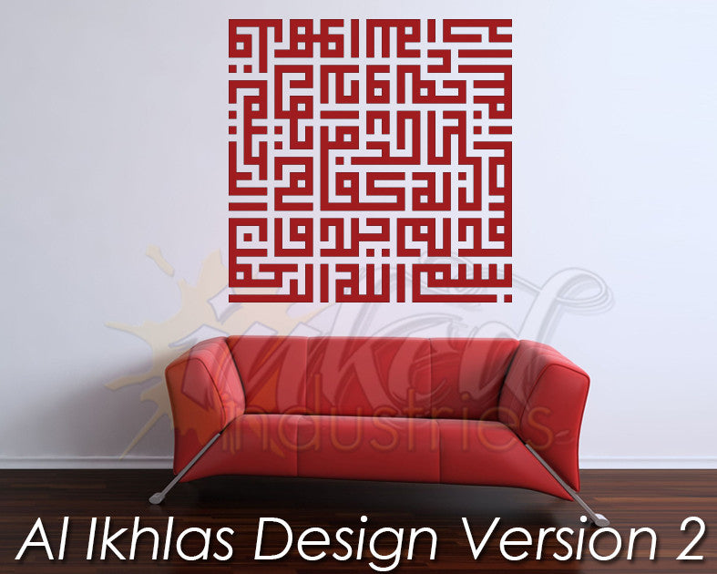 Al Ikhlas Design Version 2 Wall Decal - The Islamic Decor