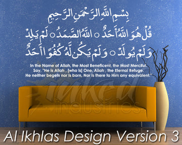 Al Ikhlas Design Version 3 Wall Decal - The Islamic Decor
