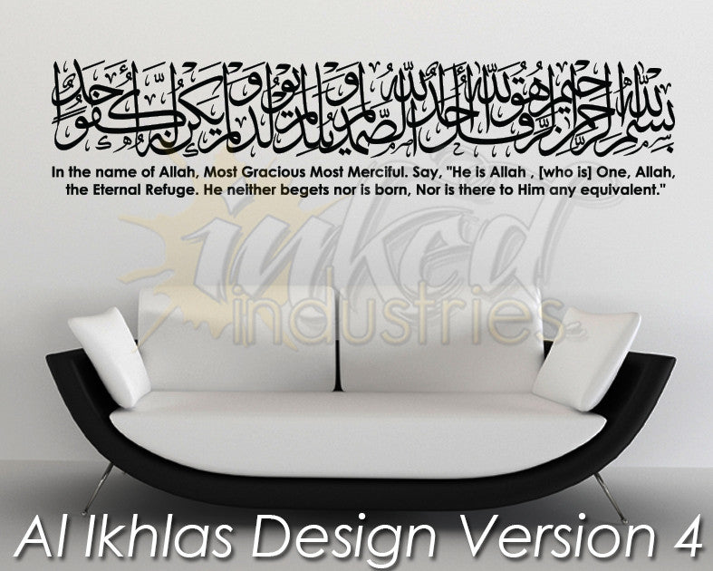 Al Ikhlas Design Version 4 Wall Decal - The Islamic Decor