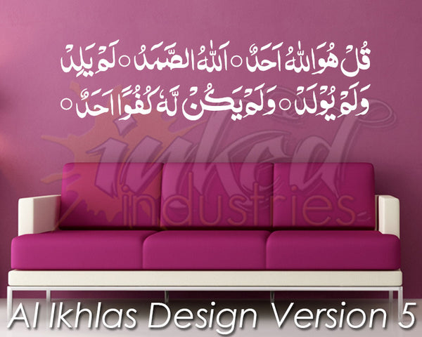 Al Ikhlas Design Version 5 Wall Decal - The Islamic Decor