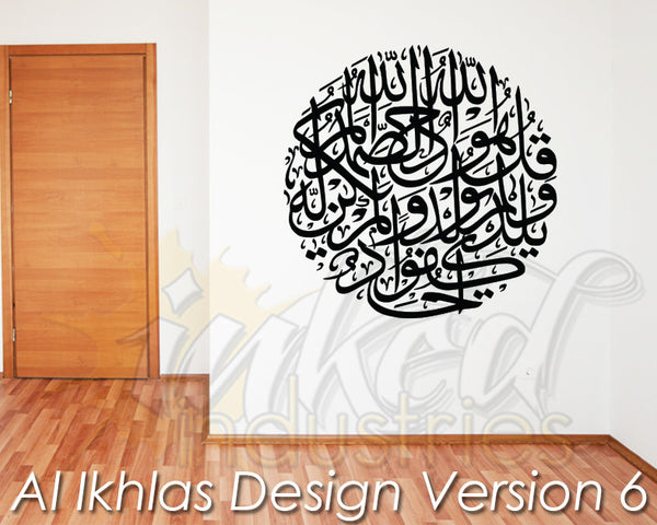 Al Ikhlas Design Version 6 Wall Decal - The Islamic Decor