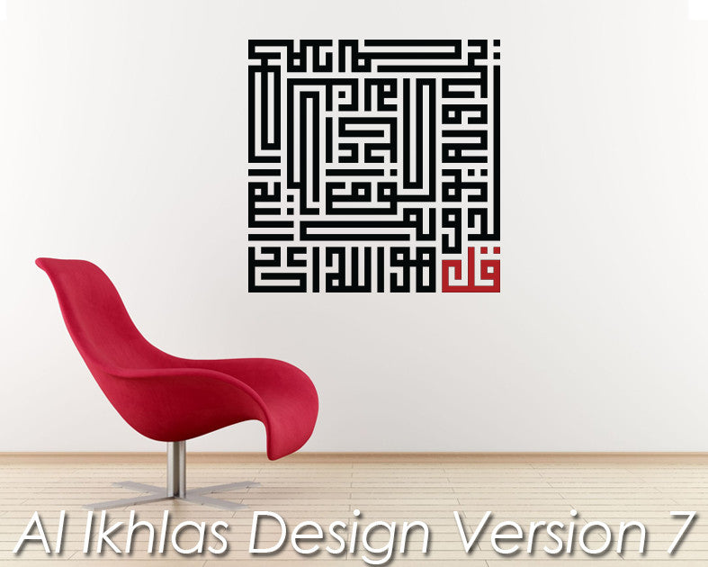 Al Ikhlas Design Version 7 Wall Decal - The Islamic Decor