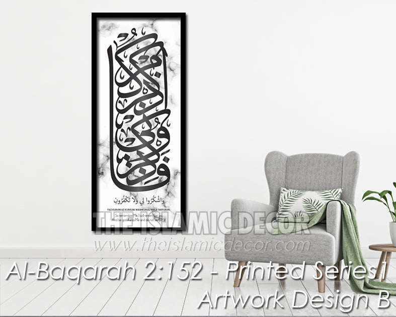 Al Baqarah 2:152 - Printed Series1 - Design B