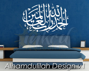 Alhamdulilah Design Version 1 Wall Decal - The Islamic Decor - 1