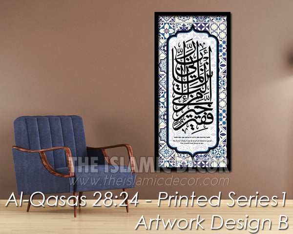 Al Qasas 28:24 - Printed Series1 - Artwork Design B