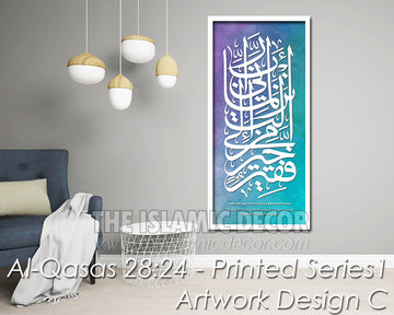 Al Qasas 28:24 - Printed Series1 - Artwork Design C