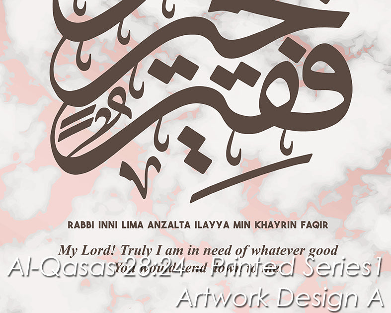 Al Qasas 28:24 - Printed Series1 - Artwork Design A