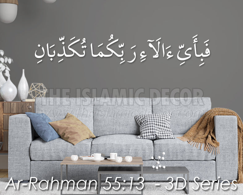 Ar-Rahman 55:13 Design v1 - 3D Series