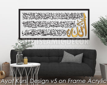 Ayat Kursi Design v5 on Frame Acrylic