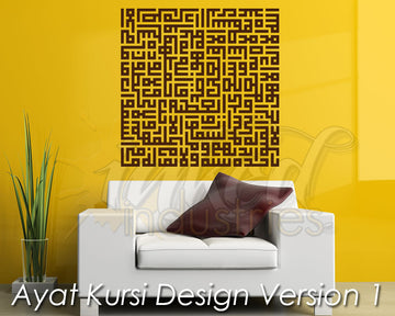 Ayat Kursi Design Version 1 Wall Decal - The Islamic Decor