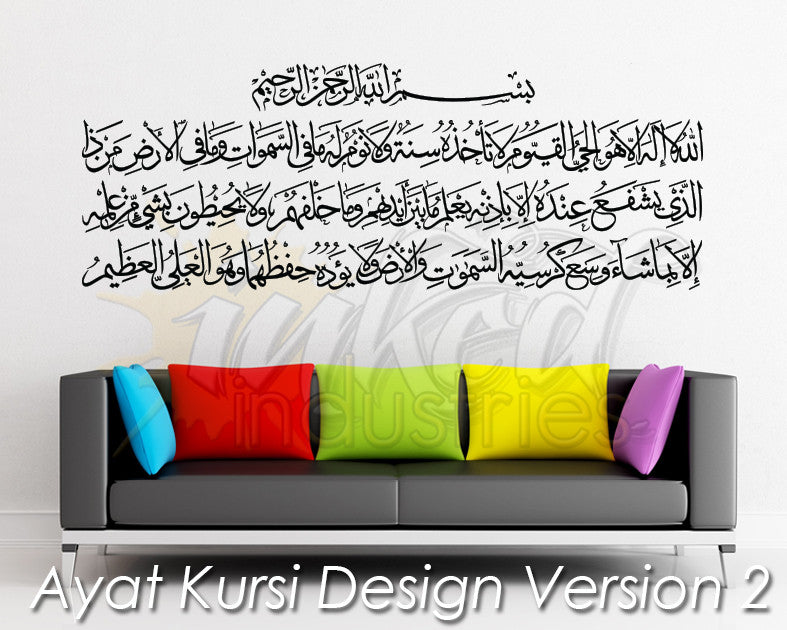 Ayat Kursi Design Version 2 Decal - The Islamic Decor - 1