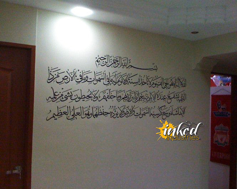Ayat Kursi Design Version 2 Decal - The Islamic Decor - 8