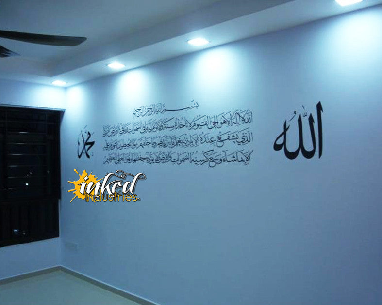 Ayat Kursi Design Version 2 Decal - The Islamic Decor - 9
